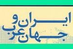 متن کامل چکیده مقالات همایش گفتگوهای ایران و جهان عرب