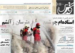 صفحه اول روزنامههای ۲ بهمن ۹۵