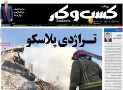 صفحه اول روزنامههای اقتصادی ۲ بهمن ۹۵