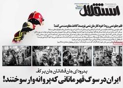 صفحه اول روزنامههای ورزشی ۲ بهمن ۹۵