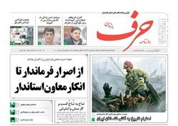 صفحه اول روزنامه های مازندران ۲ بهمن ماه ۹۵