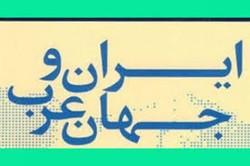 ایران وجهان عرب