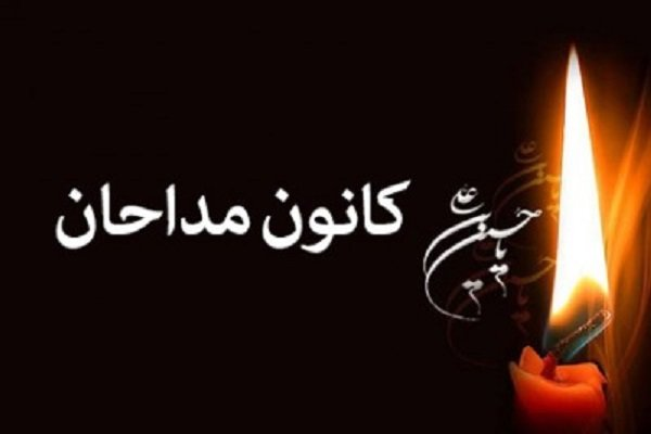رئیس کانون مداحان فارس انتخاب شد