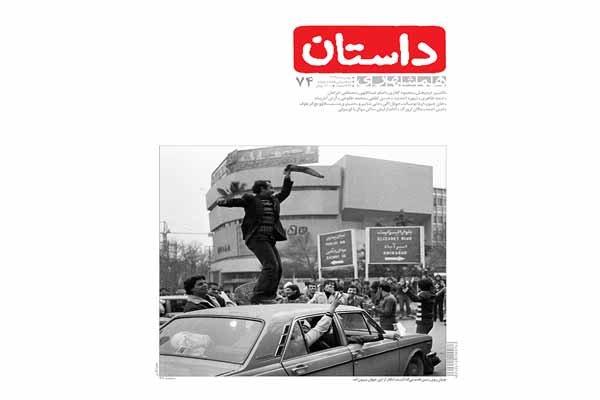 عکسهای محمود کلاری از بهمن ۵۷ در تازهترین «داستان همشهری»