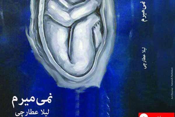 انتشار نخستین رمان لیلا عطارچی/ «نمیمیرم» در بازار کتاب