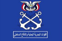 القوات البحرية اليمنية تنفذ هجوما على قوات العدوان بميناء المخا