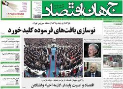 صفحه اول روزنامههای اقتصادی ۳ بهمن ۹۵