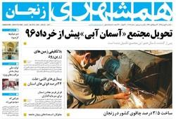 صفحه اول روزنامههای استان زنجان ۳ بهمن ۹۵