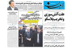 صفحه اول روزنامههای استان قم ۳ بهمن ۹۵
