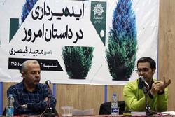 کارگاه داستان نویسی در قزوین برگزار شد