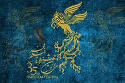 عکس تزئینی جشنواره فیلم فجر