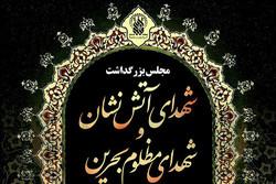 بزرگداشت شهدای آتشنشان در حرم حضرت معصومه(س) برگزار میشود