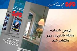 عکس مجله فناوری مهر شماره 9