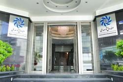 صندوق توسعه ملی