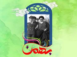 Islamic Revolution Anniversary
