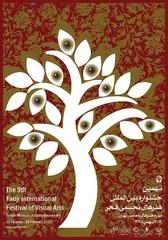 Fajr Intl. Festival of Visual Arts