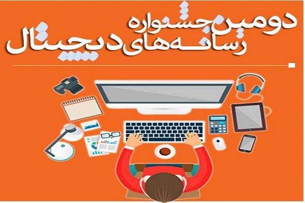 مهلت ثبت نام جشنواره رسانههای دیجیتال خراسان جنوبی تمدید شد