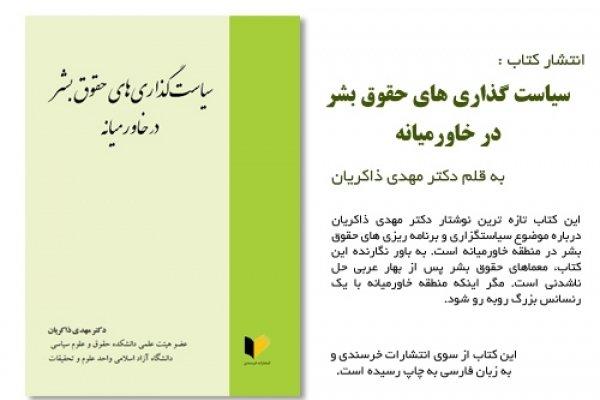 کتاب «سیاست گذاری های حقوق بشر در خاورمیانه» منتشر شد