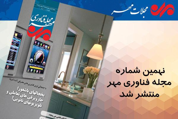 نهمین شماره مجله «فناوری مهر» منتشر شد