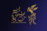 35. Fecr Film Festivali son durağına geldi