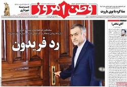صفحه اول روزنامههای ۴ بهمن ۹۵