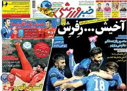 صفحه اول روزنامههای ورزشی ۴ بهمن ۹۵