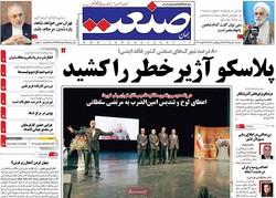 صفحه اول روزنامههای اقتصادی ۴ بهمن ۹۵