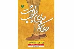 «مردی که دو پای چپ داشت» سر از کتابفروشیها در آورد