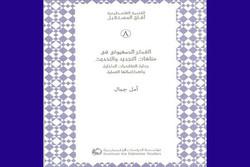 «تفکر صهیونیستی و بی راهههای نوگرایی» منتشر شد