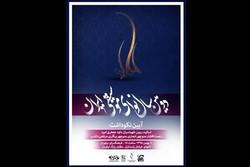 سال نوای موسیقی ایران