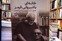 آخرین گفتگو با عباس کیارستمی به چاپ چهارم رسید