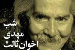 شب مهدی اخوان ثالث برگزار میشود