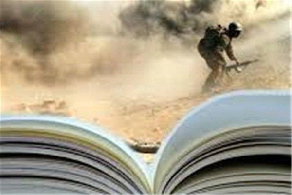 همایش «تورقی بر کتاب دفاع مقدس» در گیلان برگزار شد