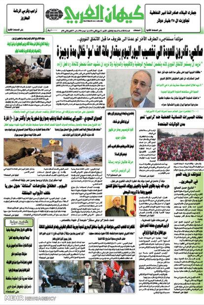 صفحه اول روزنامههای عربی ۴ بهمن ۹۵