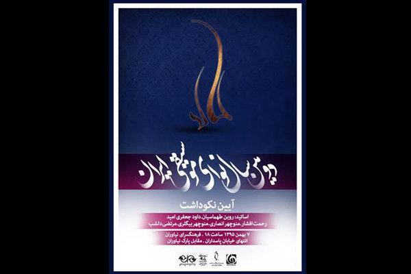 دومین «سال نوای موسیقی ایران» در فرهنگسرای نیاوران