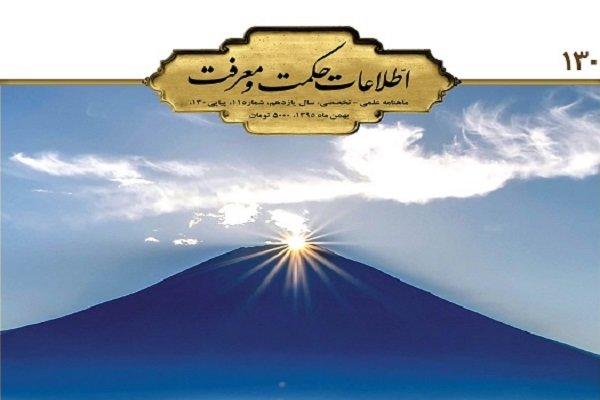 شمارۀ ۱۳۰ نشریۀ اطلاعات حکمت و معرفت منتشر شد