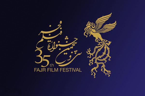 نامزدهای سودای سیمرغ فیلم فجر ۳۵ اعلام شد/ رکوردداری یک فیلماولی