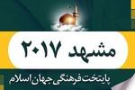 جلسه هماهنگی نشست تخصصی وزرای امور زنان کشورهای اسلامی برگزار شد