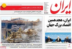صفحه اول روزنامههای ۵ بهمن ۹۵