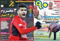 صفحه اول روزنامههای ورزشی ۵ بهمن ۹۵