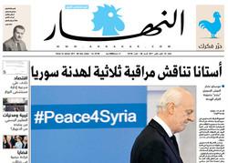 صفحه اول روزنامههای عربی ۵ بهمن ۹۵