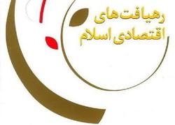 دوره مطالعاتی کتاب «رهیافت های اقتصادی در اسلام» برگزار می شود