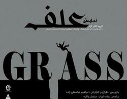 نمایش علف در تبریز به روی صحنه می رود