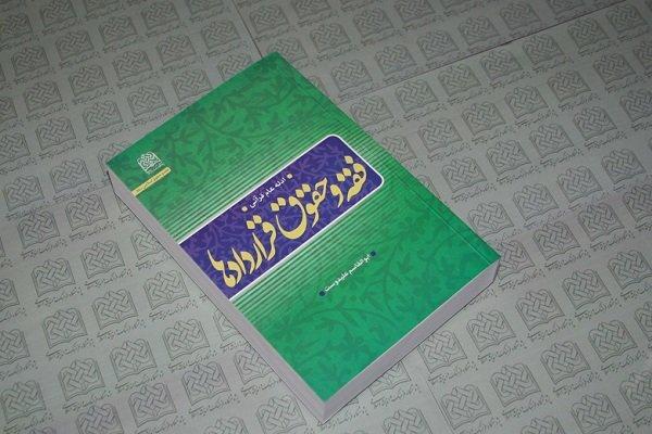 کتاب «فقه و حقوق قراردادها؛ادله عام قرآنی»منتشر شد
