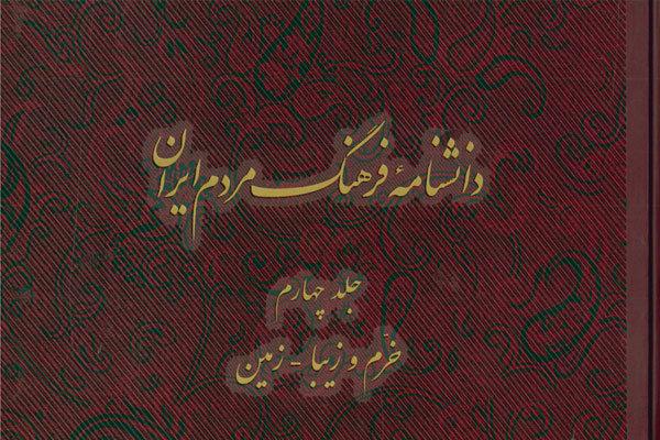 جلد چهارم «دانشنامه فرهنگ مردم ایران» منتشر شد