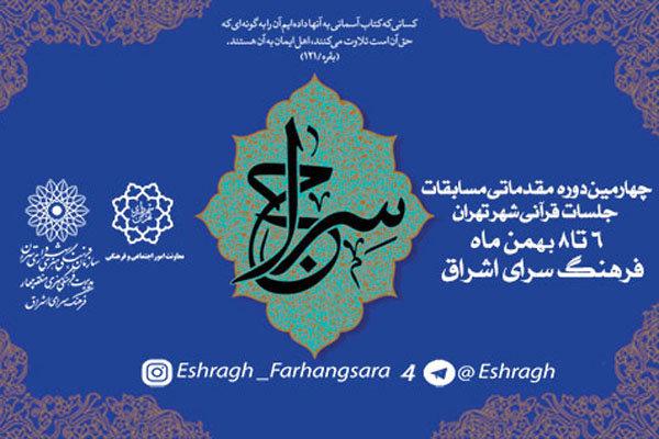 آیین اختتامیه چهارمین دوره مسابقات قرآنی سراج برگزار می شود