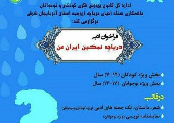 فراخوان ادبی «دریاچه نمکین ایران من» برگزار می شود - خبرگزاری مهر ...