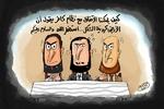 """مشكلة """"المعارضة السورية"""" في مؤتمر استانا"""