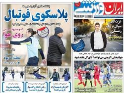 صفحه اول روزنامههای ورزشی ۶ بهمن ۹۵