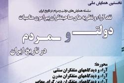 نخستین همایش ملی دولت و مردم در تاریخ ایران برگزار می شود